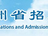 师大在线:9月8日报名缴费截止,贵州省招生考试院关于2021年下半年中小学教师资格考试笔试有关事项的公告