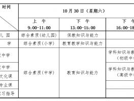 师大在线湖北省2021年下半年中小学教师资格考试(笔试)报名公告