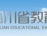 师大在线:2021年9月8日四川省报名缴费截止,中小学教师资格考试(笔试)