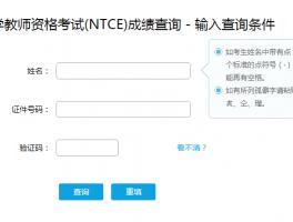 教师资格证笔试成绩查询——广州师大在线