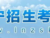 师大在线:2021年下半年辽宁省全国中小学教师资格考试报名9月7日缴费截止