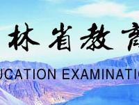 师大在线:吉林省2021年下半年中小学教师资格考试报名缴费今日9月8日结束
