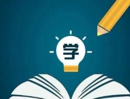 成学学费多少?自考的文凭价值高吗?