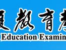 师大在线:宁夏9月8日网上缴费截止,2021年下半年中小学教师资格考试(笔试)报名工作的通知