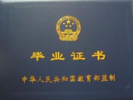 广州成学教育是真的吗?自考到底有没有用