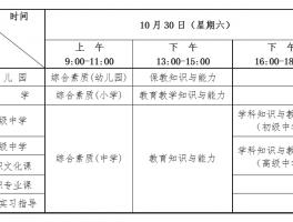 师大在线湖南省2021年下半年中小学教师资格考试(笔试)公告