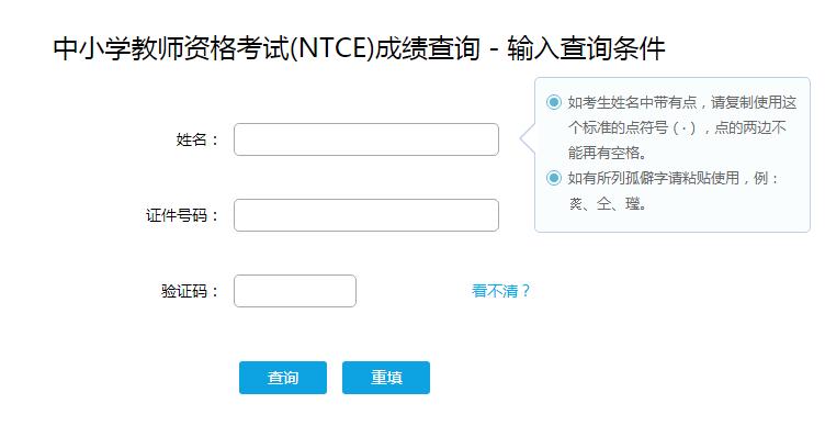 教师资格证笔试成绩查询——广州师大在线.png